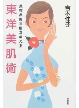 東洋美肌術 美容皮膚科医が教える