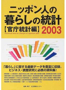 ニッポン人の暮らしの統計 2003下 官庁統計編