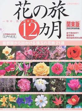 花の旅12カ月 一年中、花に出会える 2003年保存版関東版 首都圏から出かける珠玉の花旅21選