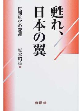 甦れ、日本の翼 民間航空の変遷