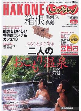 箱根 03−04年版 スポット&宿386件