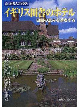 イギリス田舎のホテル 田園の恵みを満喫する