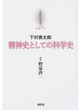 京都哲学撰書 第27巻 精神史としての科学史