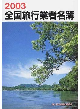 全国旅行業者名簿 2003