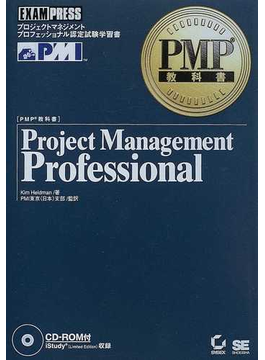 Project management professional プロジェクトマネジメントプロフェッショナル認定試験学習書