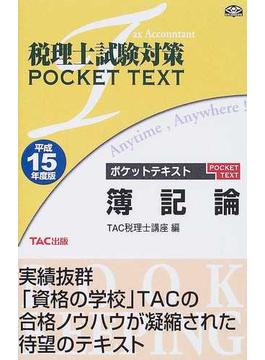 ポケットテキスト簿記論 平成15年度版