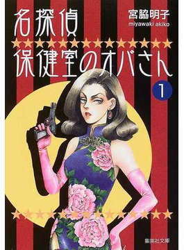 名探偵保健室のオバさん 1(集英社文庫コミック版)