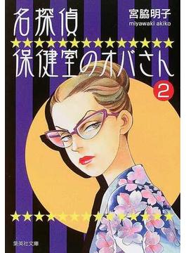 名探偵保健室のオバさん 2(集英社文庫コミック版)
