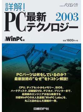 詳解!PC最新テクノロジー 2003