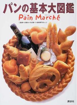 パンの基本大図鑑 パン・マルシェ
