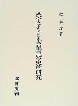 漢字による日本語書記の史的研究