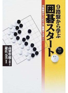 9路盤から学ぶ囲碁スタート 19路盤がすぐ打てる〈基礎マスター〉
