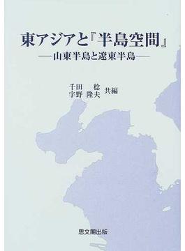東アジアと『半島空間』 山東半島と遼東半島