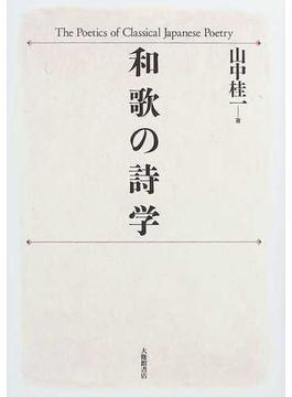 和歌の詩学