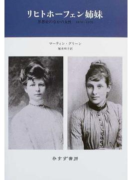 リヒトホーフェン姉妹 思想史のなかの女性1870−1970