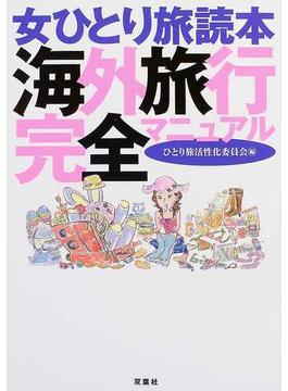 海外旅行完全マニュアル 女ひとり旅読本