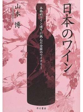 日本のワイン 本格的ワイン造りに挑んだ全国のワイナリー