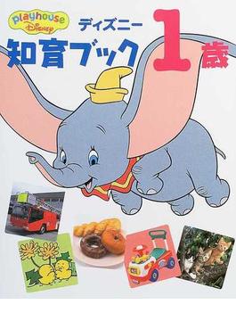 ディズニー知育ブック 1歳