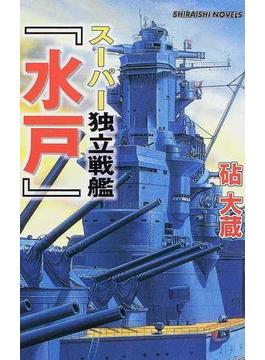 スーパー独立戦艦『水戸』 ミッドウェイ海戦