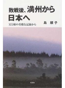 敗戦後、満州から日本へ 父と娘の苛酷な記録から