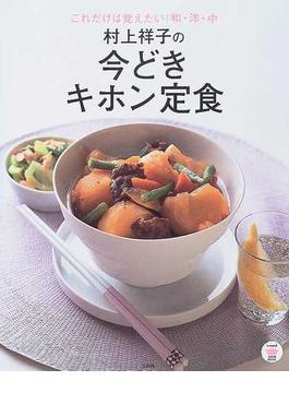 村上祥子の今どきキホン定食 レンジをつかって早うまレシピ! これだけは覚えたい!和・洋・中(e‐MOOK)