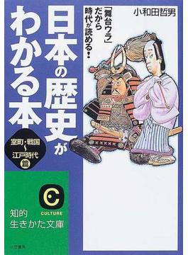 日本の歴史がわかる本 改訂版 〈室町・戦国〜江戸時代〉篇(知的生きかた文庫)