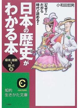日本の歴史がわかる本 改訂版 〈幕末・維新〜現代〉篇(知的生きかた文庫)