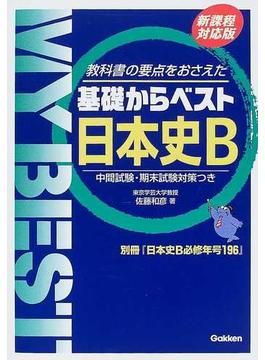 日本史B 教科書の要点をおさえた 新課程対応版