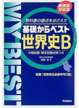 世界史B 教科書の要点をおさえた 新課程対応版