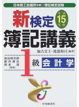 新検定簿記講義1級会計学 日本商工会議所主催・簿記検定試験 新版 平成15年版