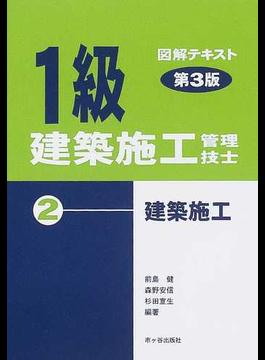 1級建築施工管理技士図解テキスト 第3版 2 建築施工