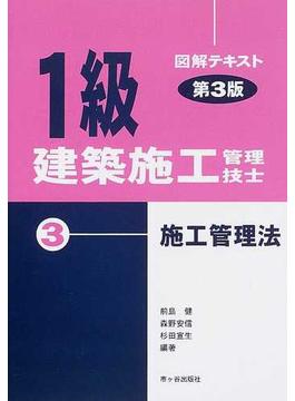 1級建築施工管理技士図解テキスト 第3版 3 施工管理法