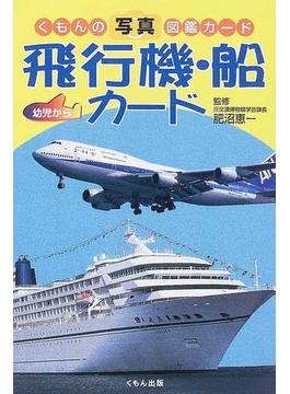飛行機・船カード