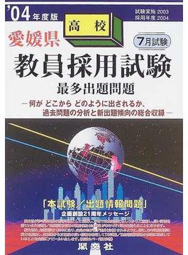 愛媛県高校教員採用試験最多出題問題 '04年度版