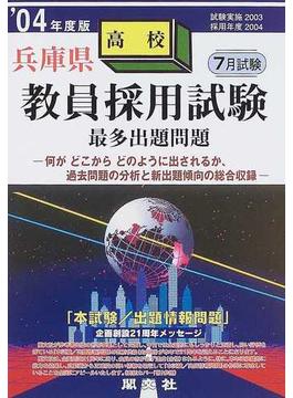 兵庫県高校教員採用試験最多出題問題 '04年度版