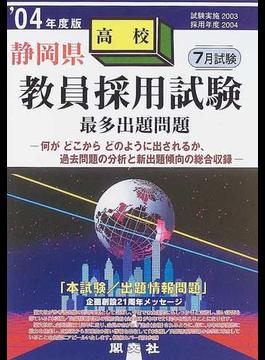静岡県高校教員採用試験最多出題問題 '04年度版