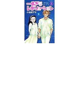 …すぎなレボリューション ストーリー4コマ 8