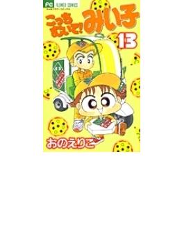 こっちむいて!みい子 13 (フラワーコミックス)(フラワーコミックス)