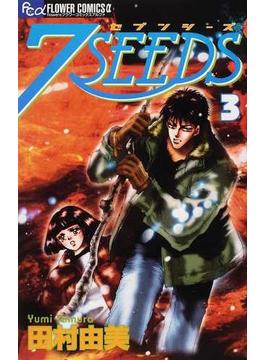 7SEEDS 3 (flowersフラワーコミックスα)(flowersフラワーコミックス)