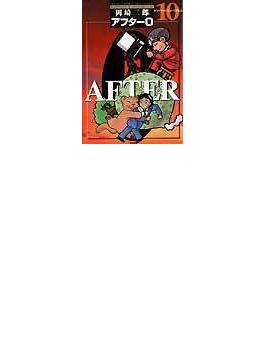 アフター0 10 著者再編集版 2 (ビッグコミックスオーサーズ・セレクション)(ビッグコミックス)