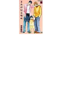 きみが居る場所 (バンブーコミックス)