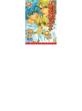 ファミリー・コンプレックス (花丸コミックス)