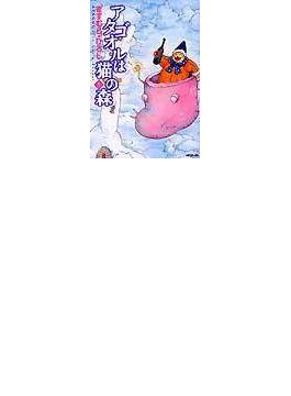 アタゴオルは猫の森 5 (MFコミックス)(MFコミックス)
