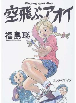 空飛ぶアオイ (Beam comix)(ビームコミックス)