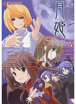 月姫アンソロジーコミック 4 (マジキューコミックス)
