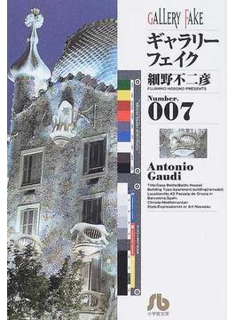 ギャラリーフェイク Number.007 Antonio Gaudi(小学館文庫)