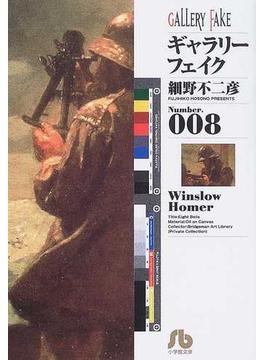 ギャラリーフェイク Number.008 Winslow Homer(小学館文庫)