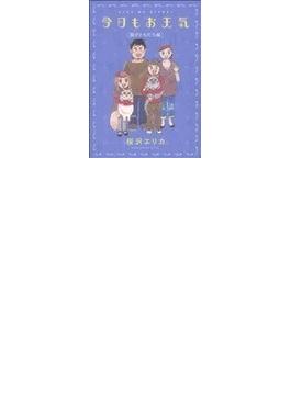 今日もお天気(フィールコミックス) 10巻セット(フィールコミックス)