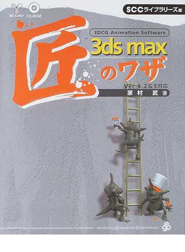 3ds max匠のワザ 3DCG animation software