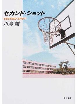 セカンド・ショット(角川文庫)